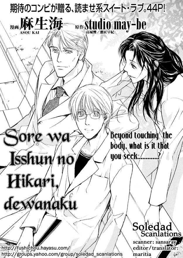 Sore wa Isshun no Hikari, dewanaku 3 Page 1