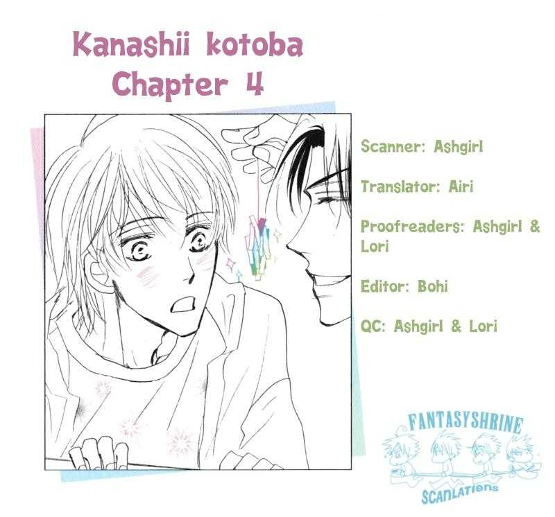 Kanashii (Itoshii) Kotoba 4 Page 1