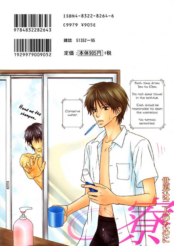 Kimi no Ai wa Mienikui 6 Page 2