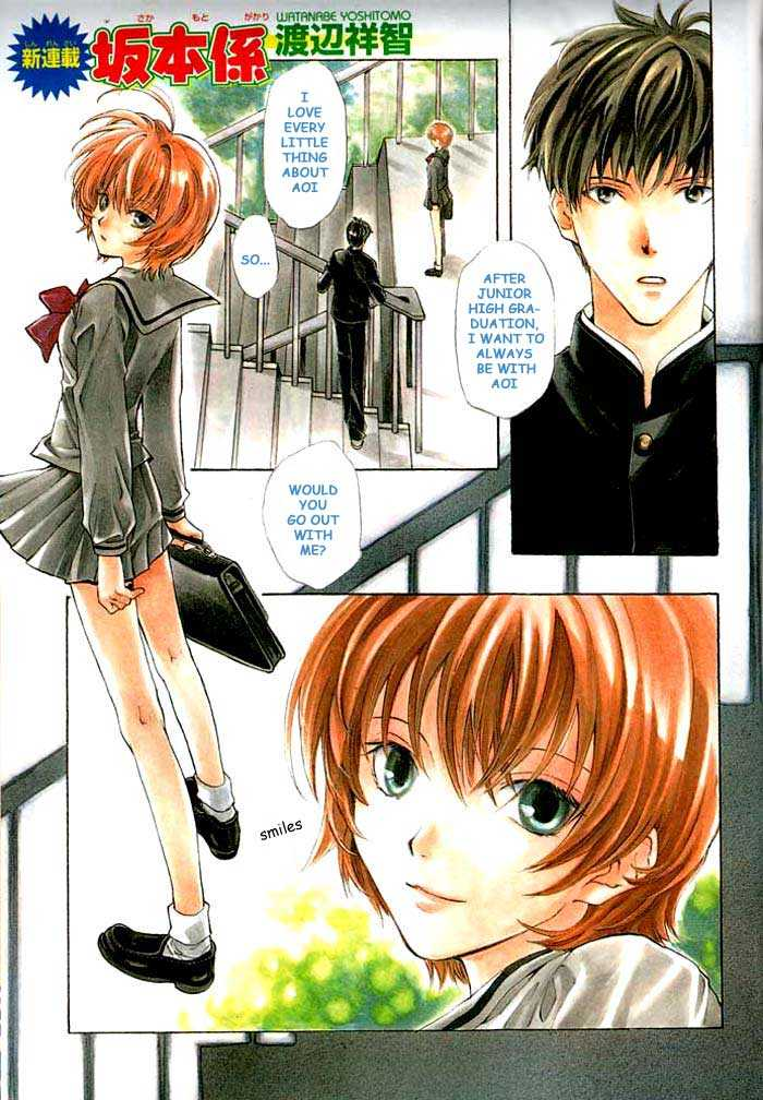Sakamoto Gakari 1.1 Page 1