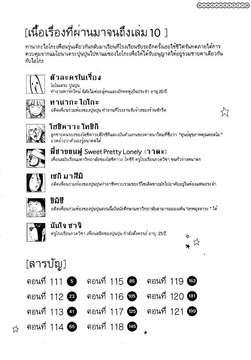 Oyasumi Punpun 111 Page 5