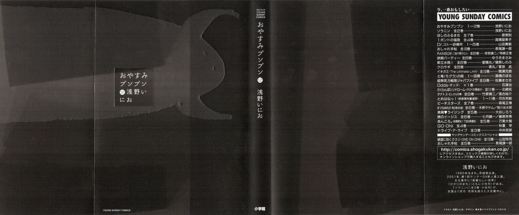 Oyasumi Punpun 122 Page 1