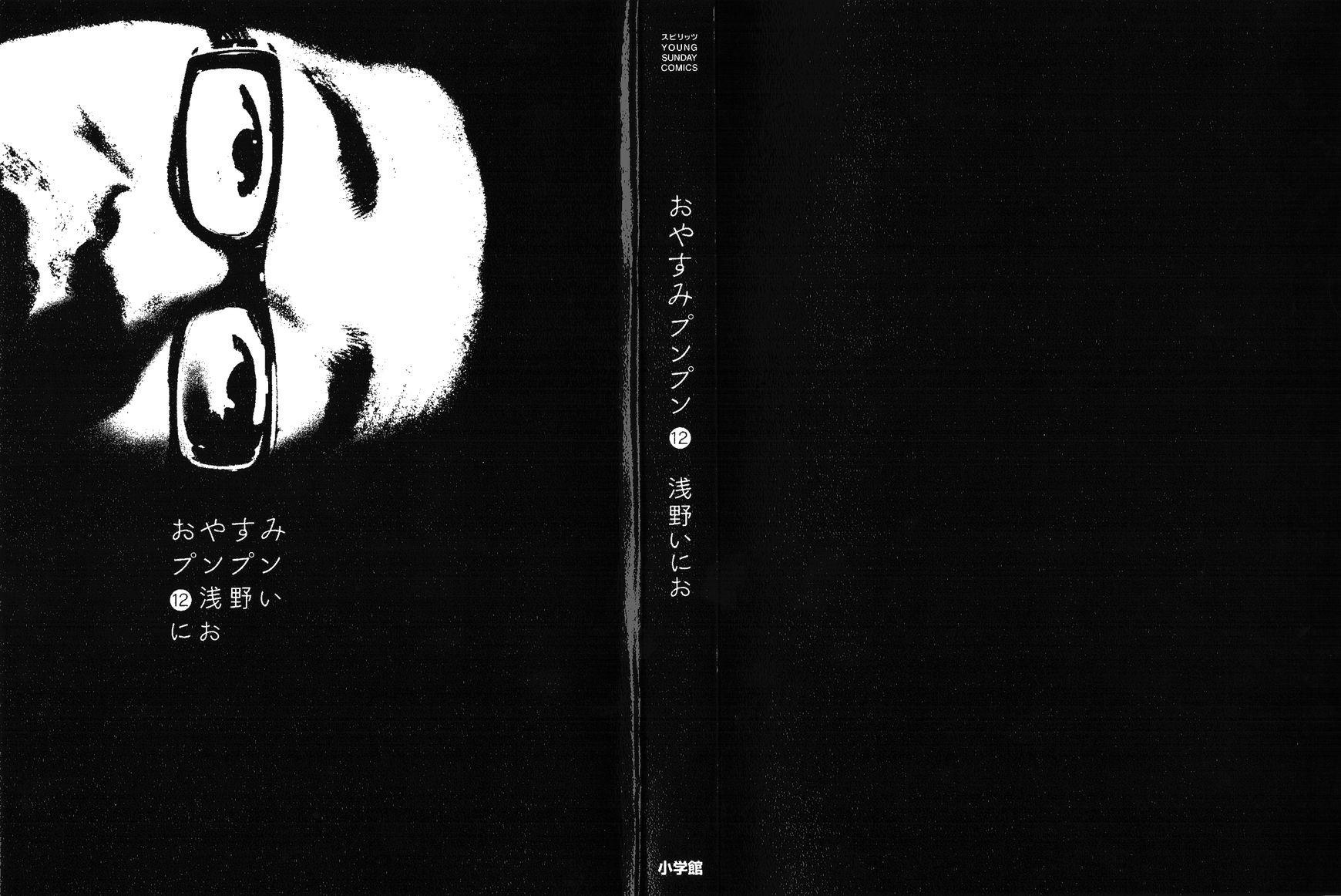 Oyasumi Punpun 122 Page 2