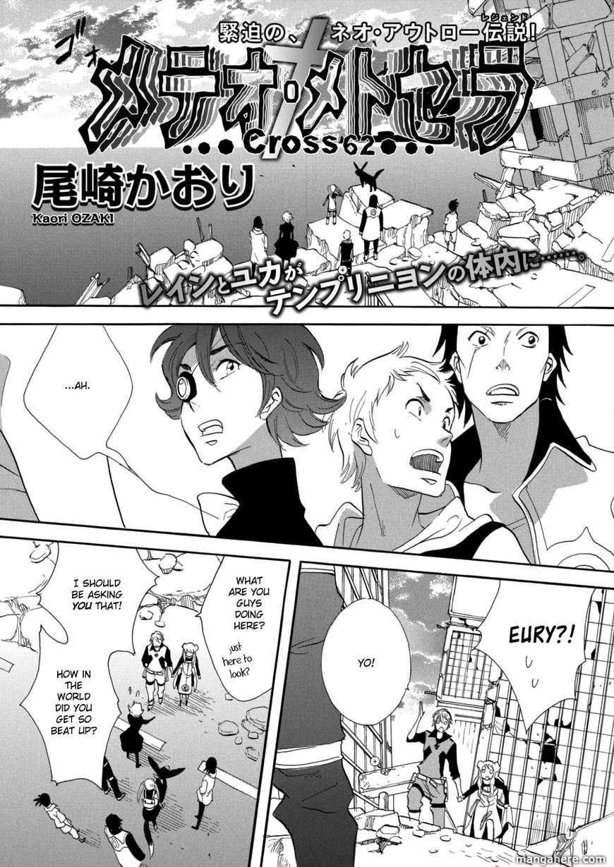 Immortal Rain 62 Page 1