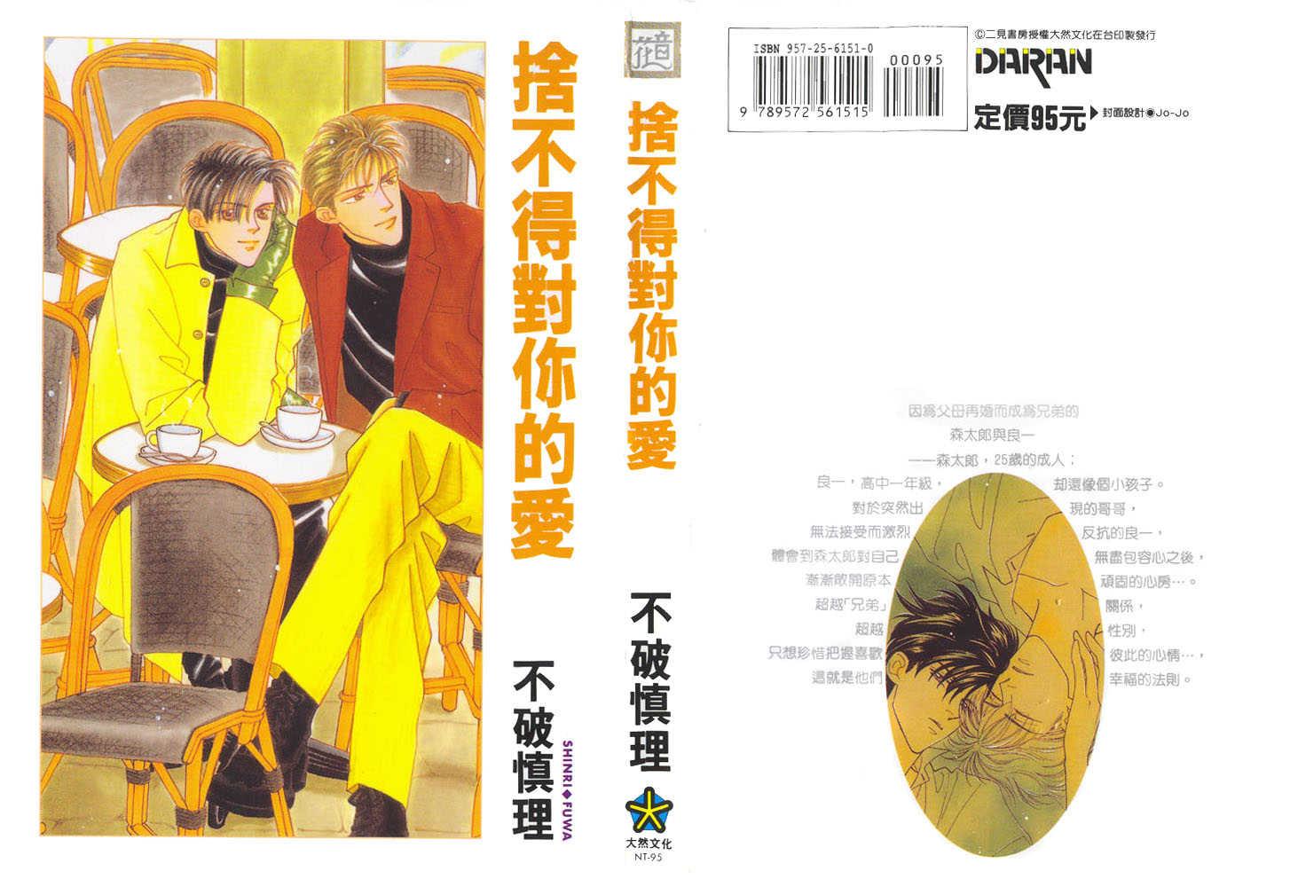 Shiawase no Housoku 0 Page 1