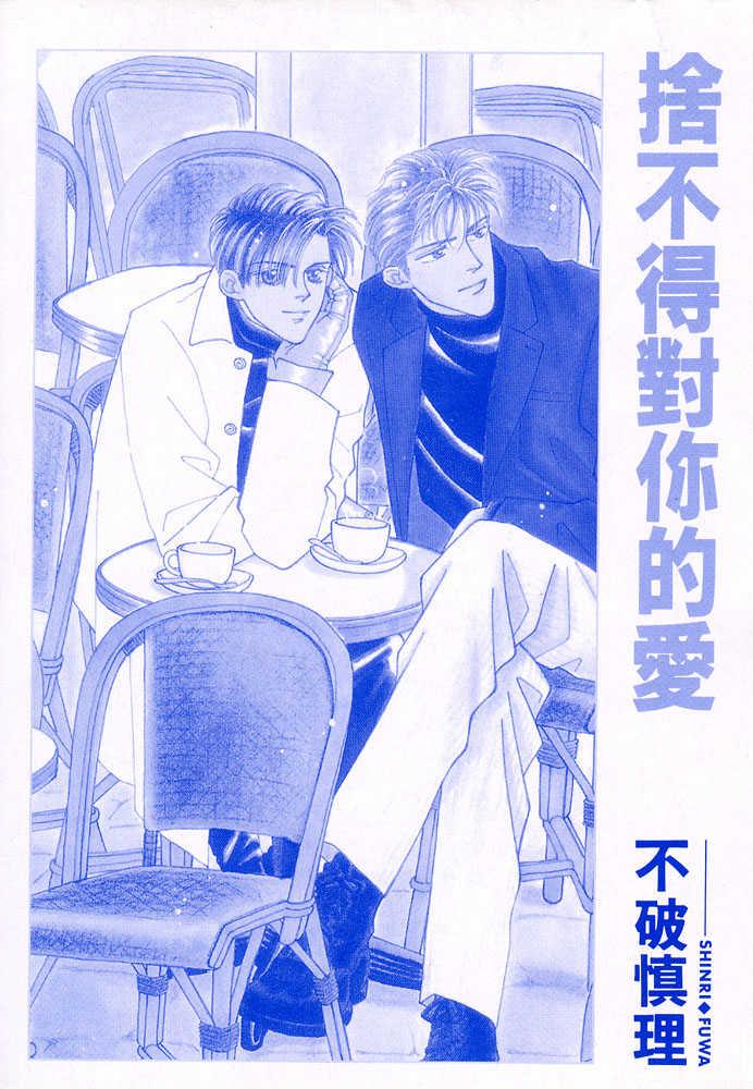Shiawase no Housoku 0 Page 2