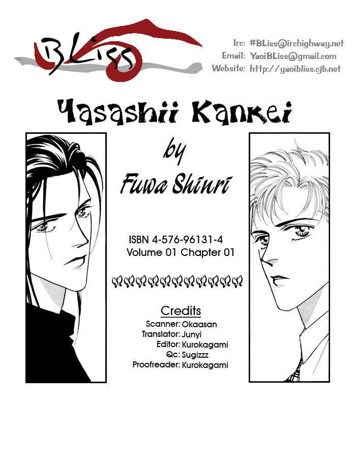 Yasashii Kankei 1 Page 1