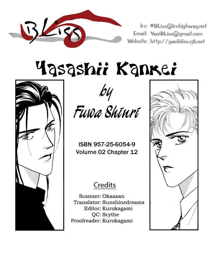 Yasashii Kankei 12 Page 2