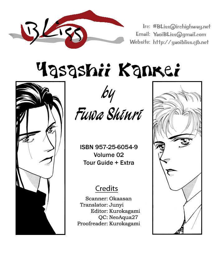 Yasashii Kankei 13.5 Page 2