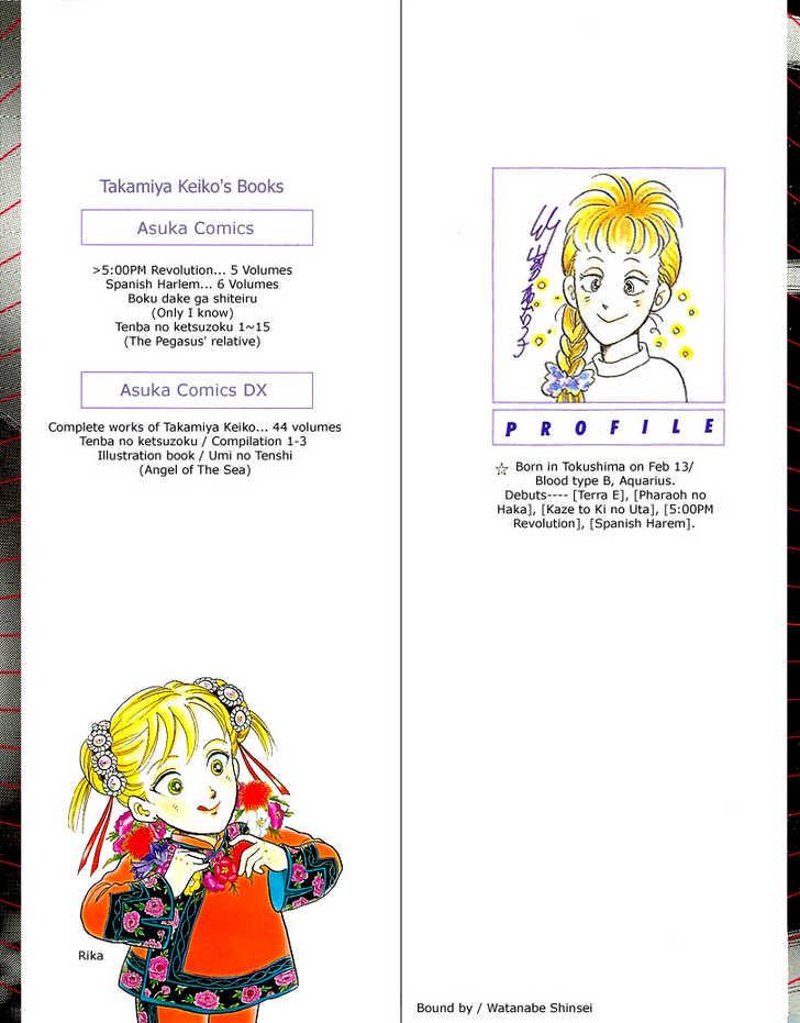 Tenma no Ketsuzoku 4 Page 2