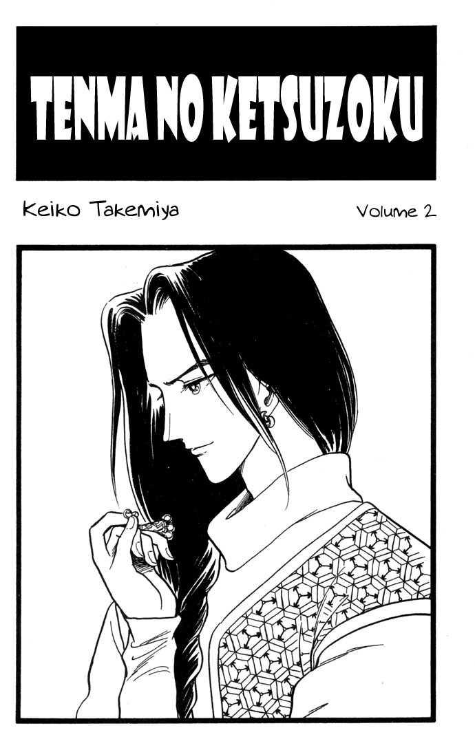 Tenma no Ketsuzoku 4 Page 4