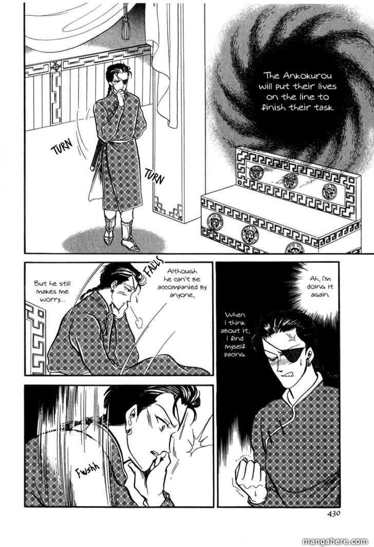 Tenma no Ketsuzoku 18 Page 2