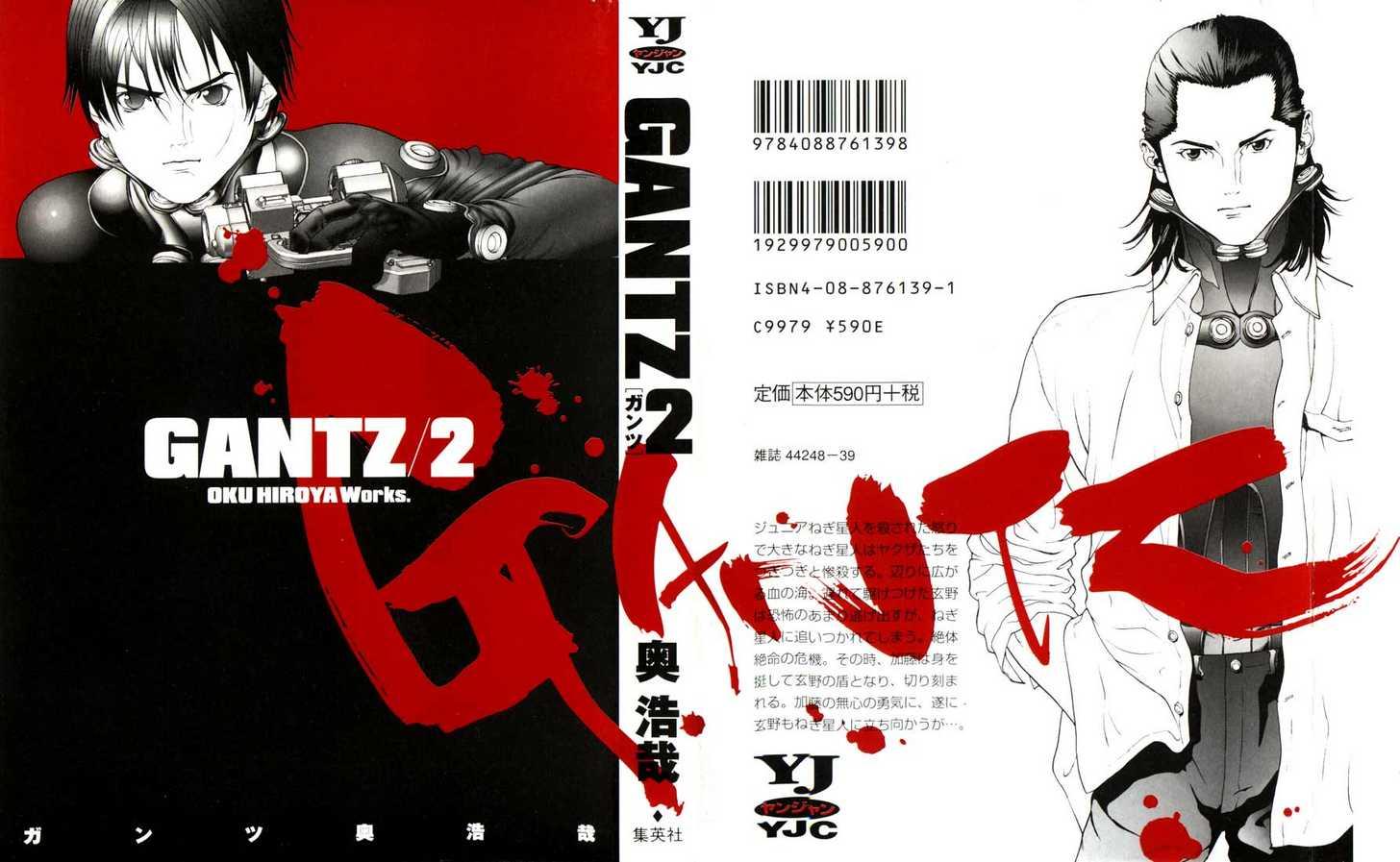 Gantz 11 Page 1