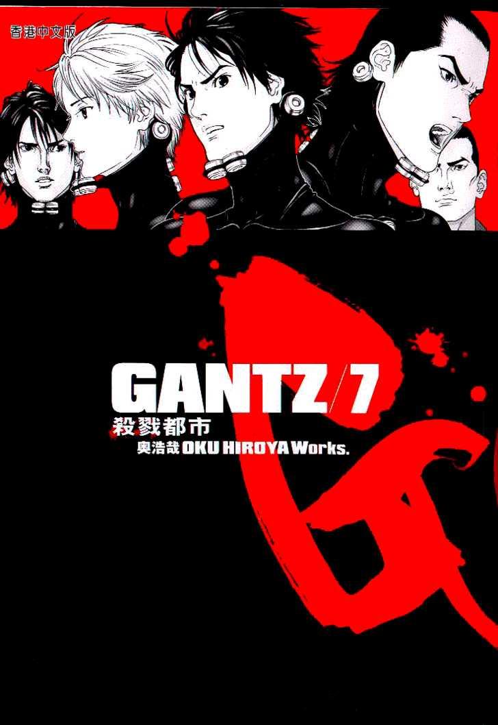 Gantz 71 Page 1