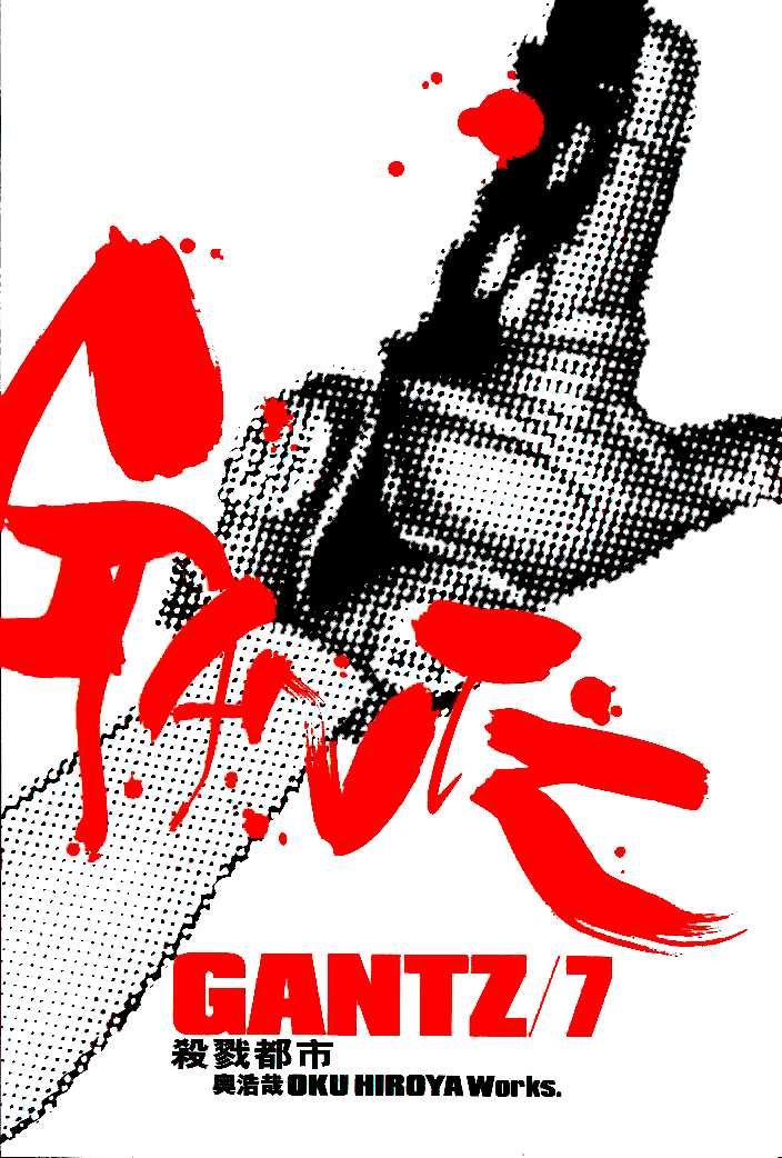 Gantz 71 Page 2