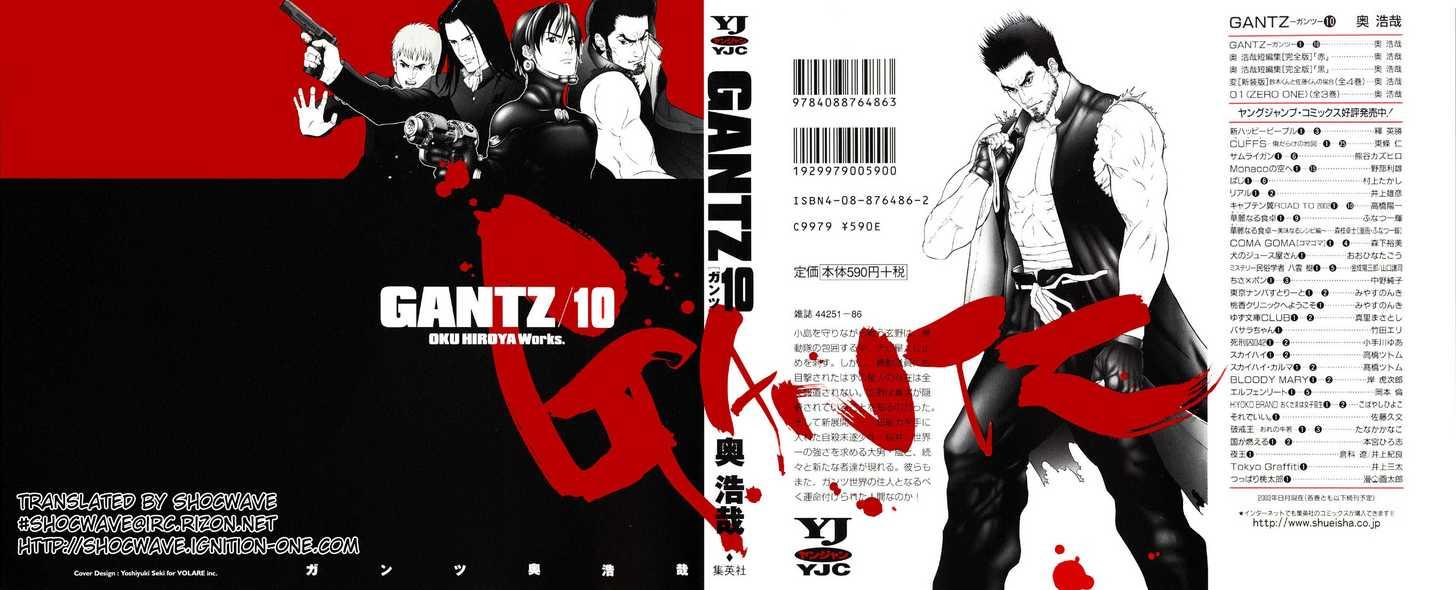Gantz 107 Page 1