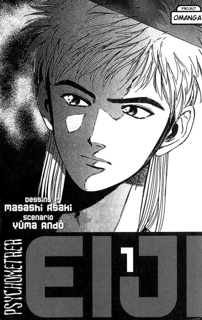 Psychometrer Eiji 0 Page 1