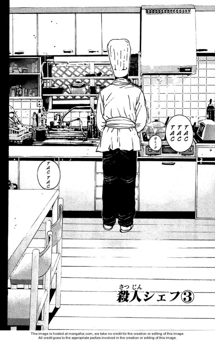 Psychometrer Eiji 93 Page 2
