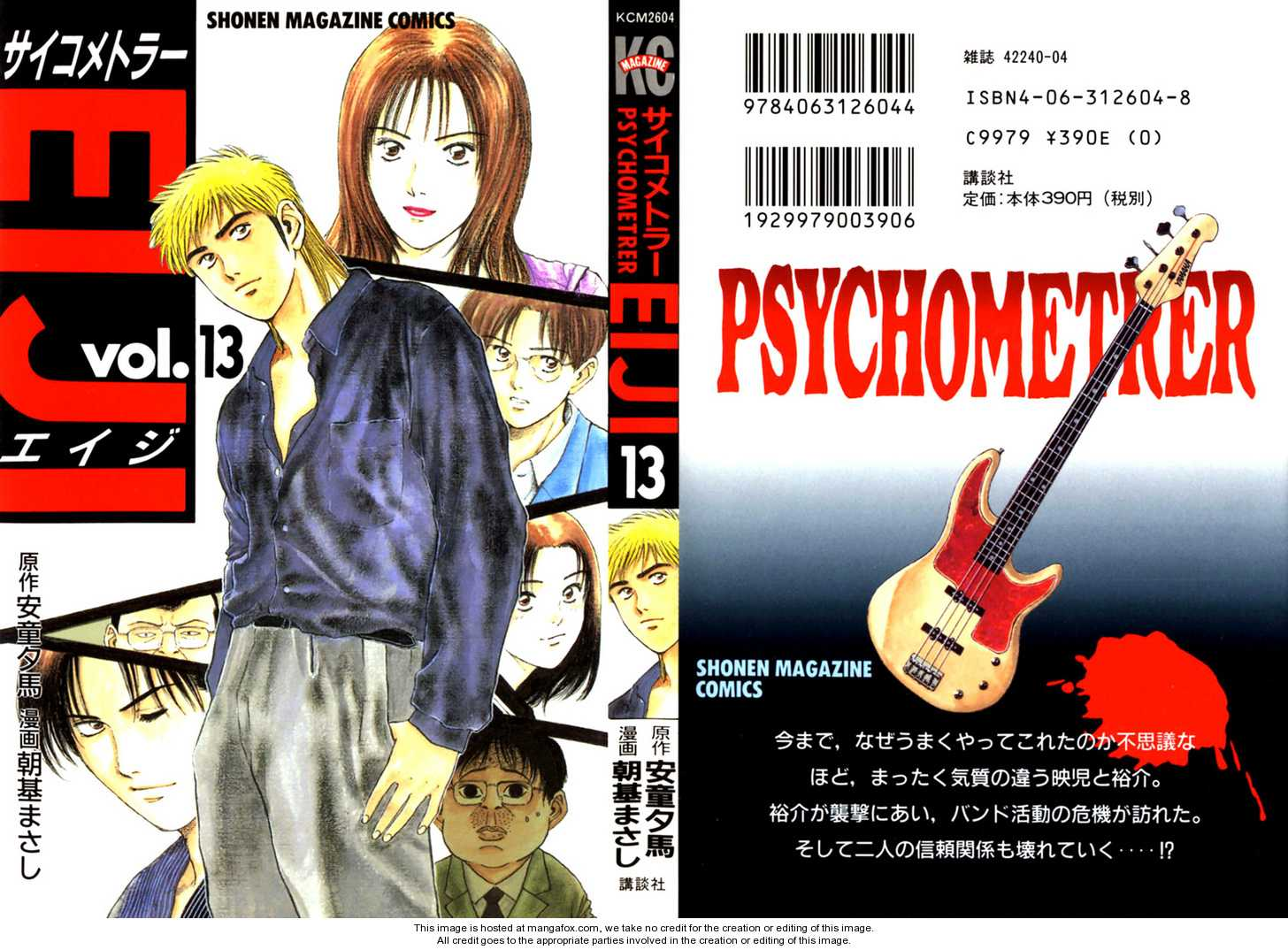 Psychometrer Eiji 97 Page 1
