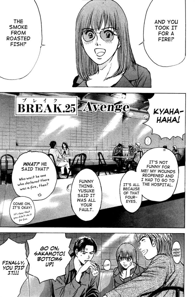 Psychometrer Eiji 122 Page 1