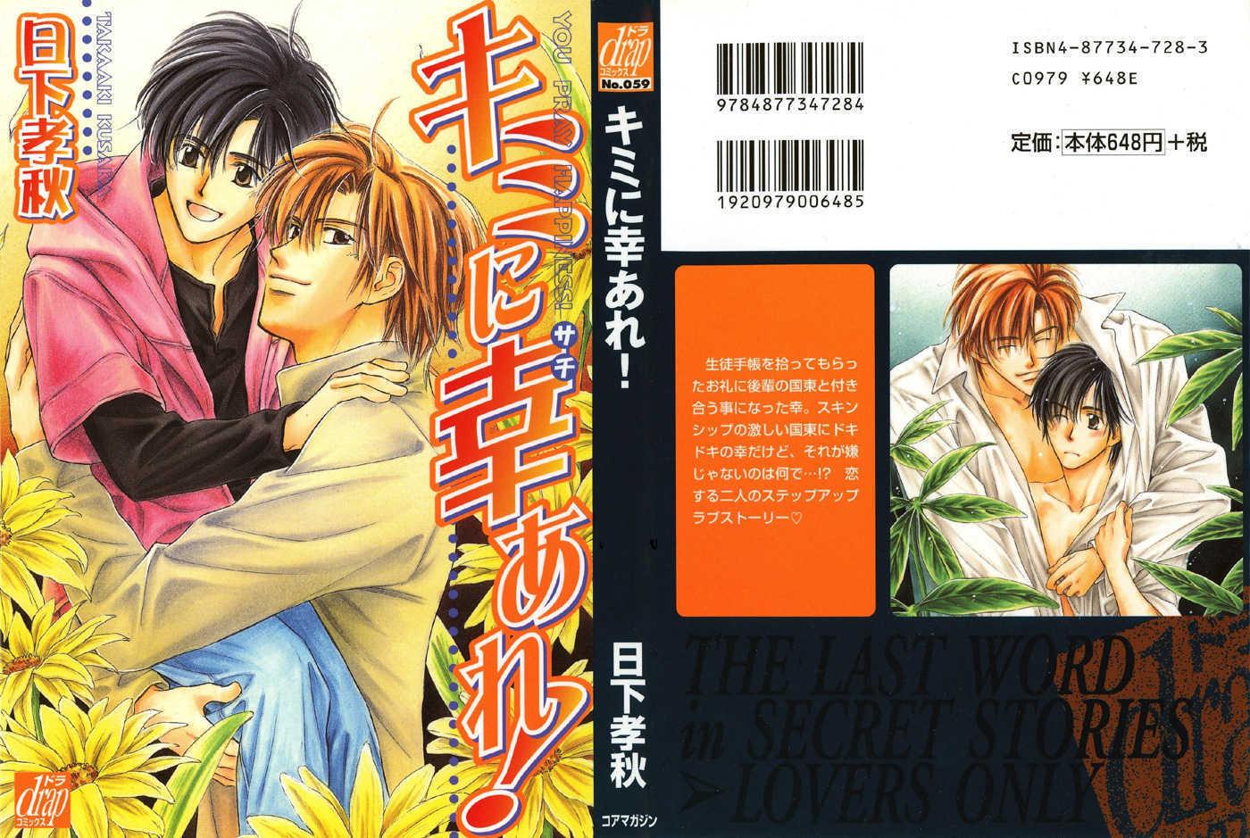 Kimi ni Sachi Are! 1 Page 1