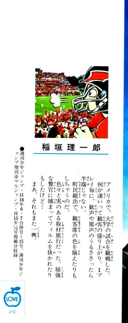 Eyeshield 21 71 Page 2