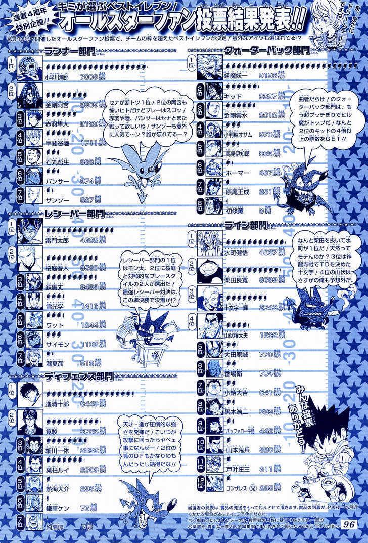 Eyeshield 21 211 Page 3