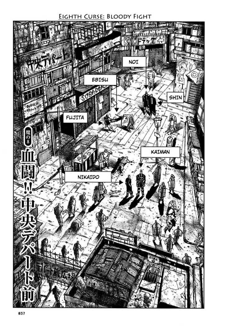 Dorohedoro 8 Page 1