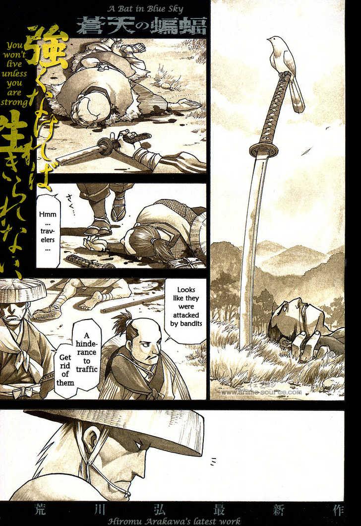 Souten no Koumori 1 Page 1
