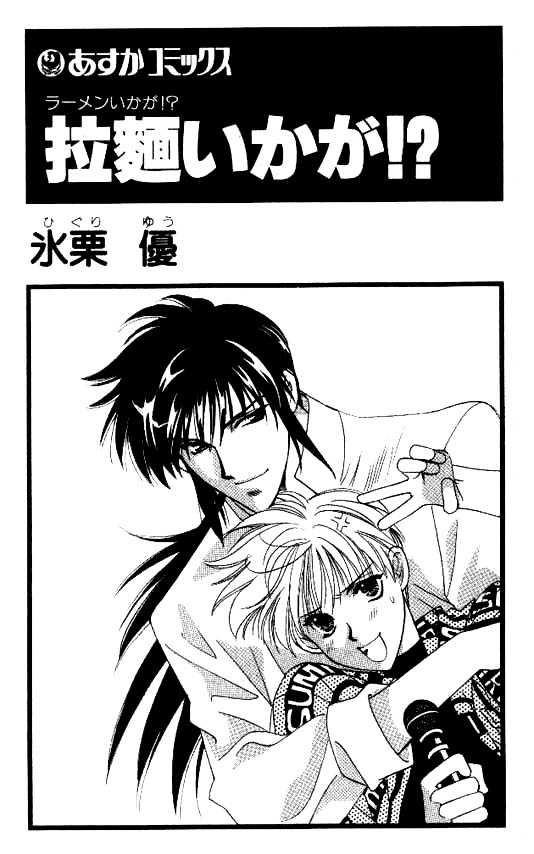 Ramen Ikaga!? 1 Page 2