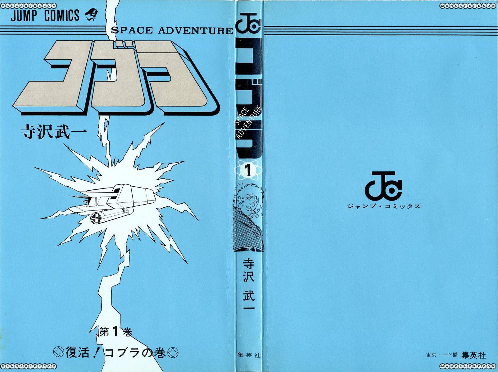 Space Adventure Cobra 1 Page 3