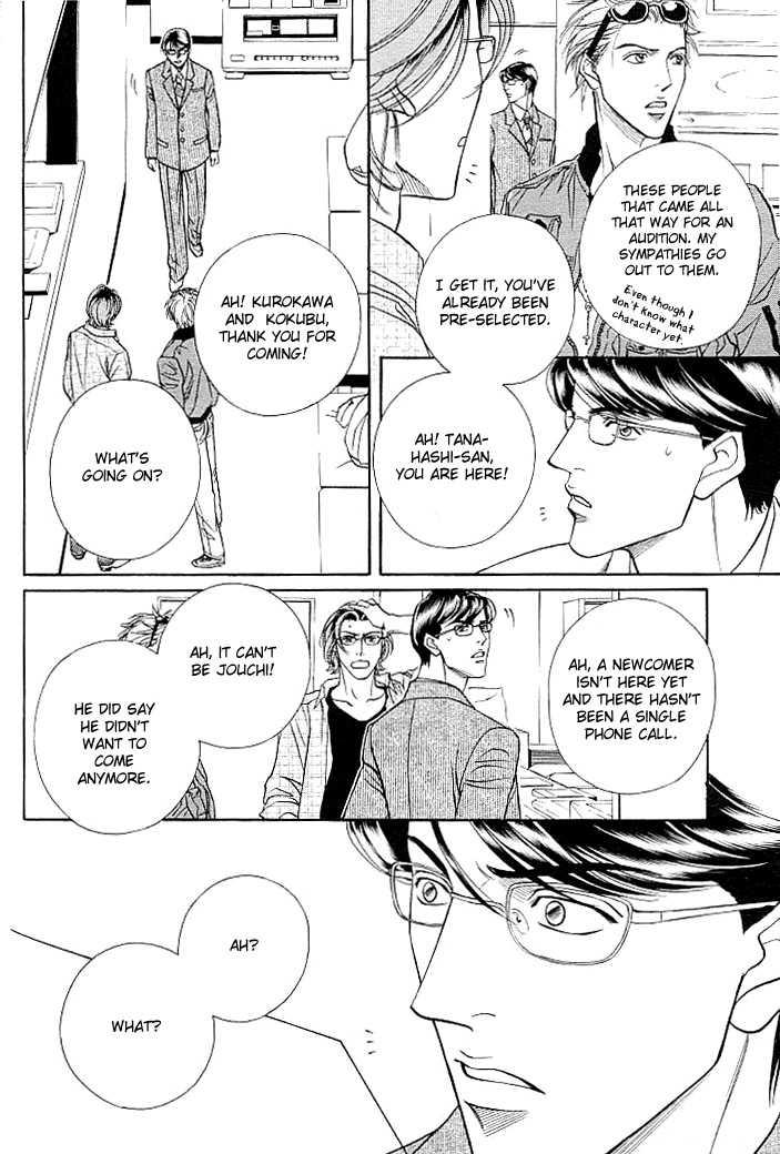 Boku no Koe 3 Page 2