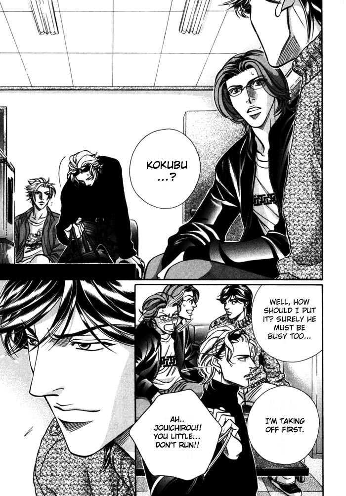 Boku no Koe 5 Page 1