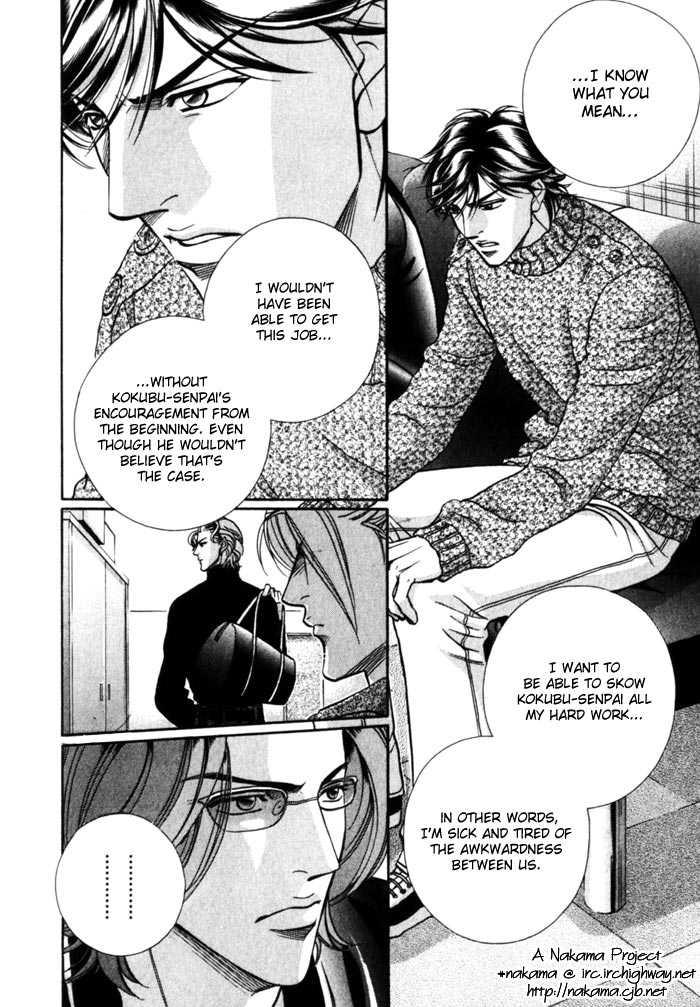 Boku no Koe 5 Page 2