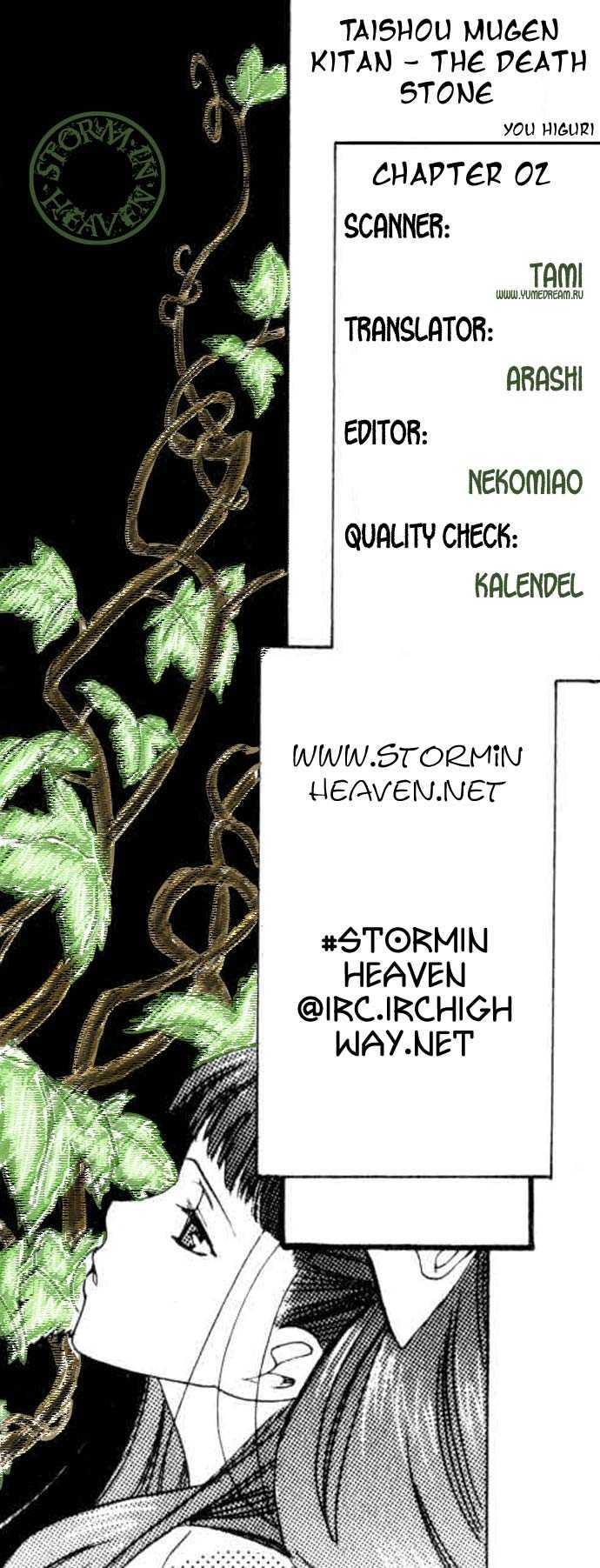 Taishou Mugen Kitan 2 Page 1