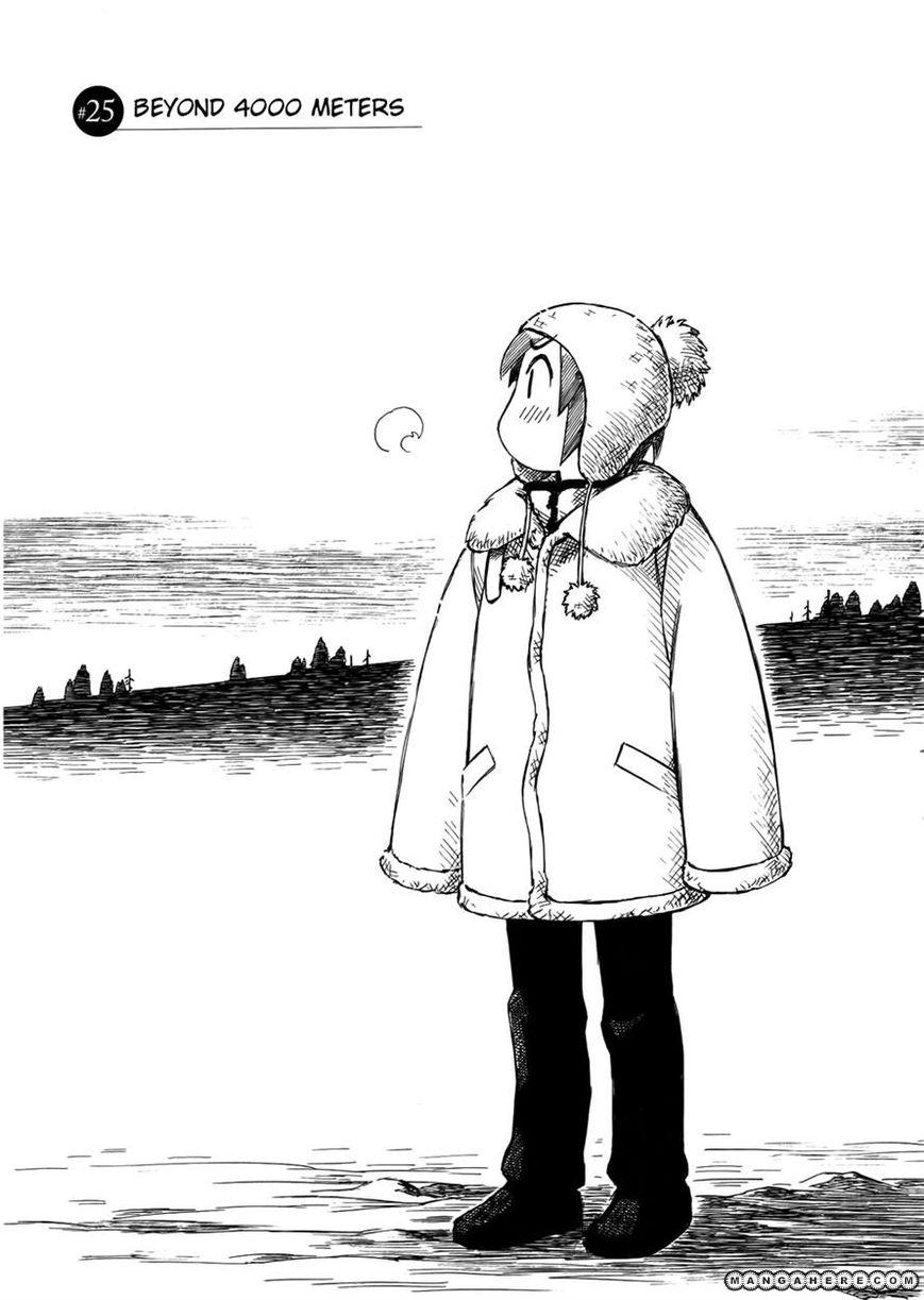 Kabu no Isaki 25 Page 1