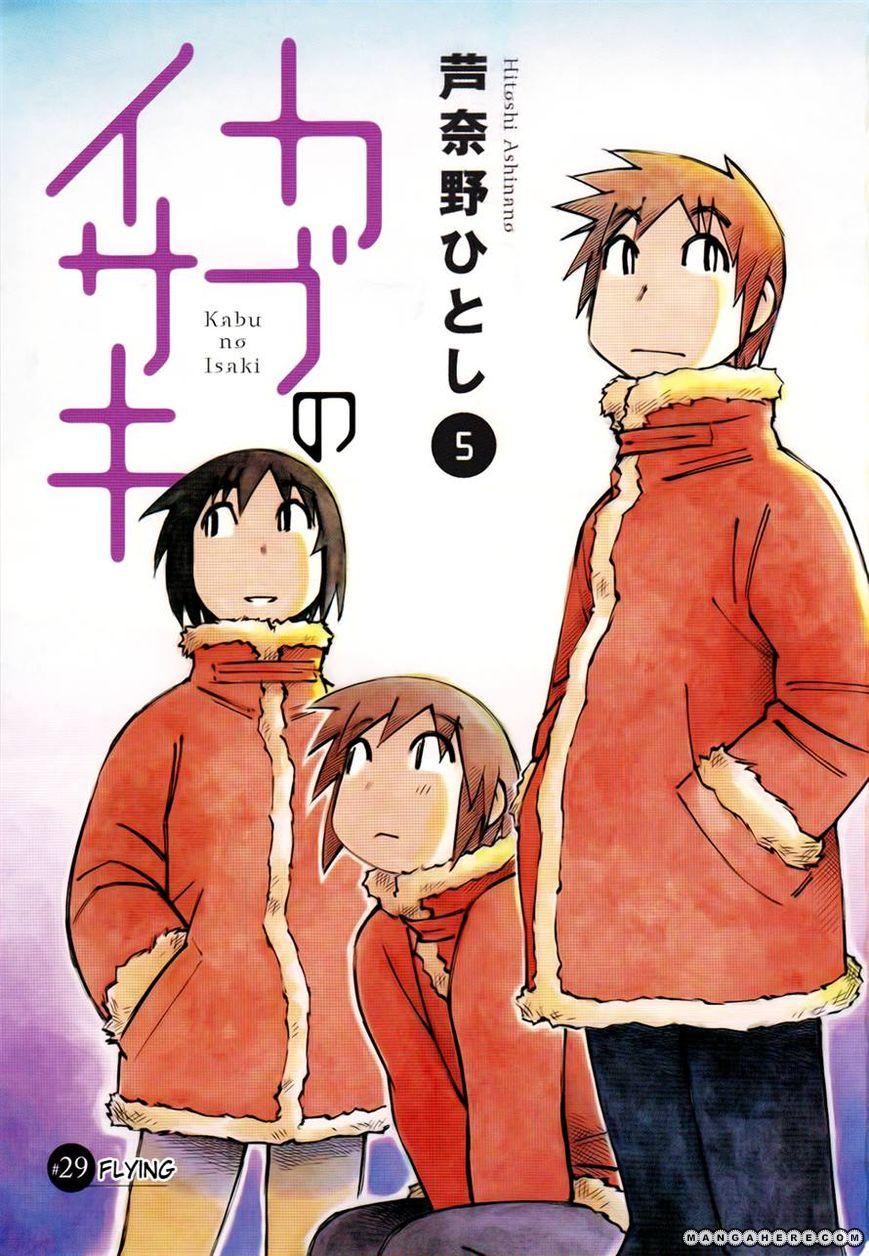 Kabu no Isaki 29 Page 1