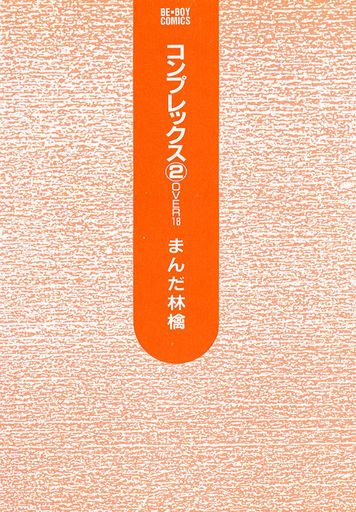 Complex [Yaoi] 1 Page 1