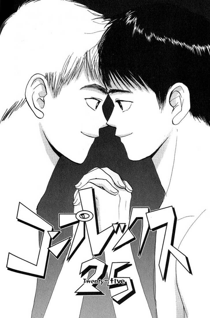 Complex [Yaoi] 6 Page 2