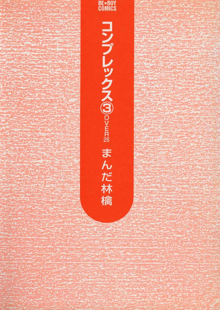 Complex [Yaoi] 1 Page 2