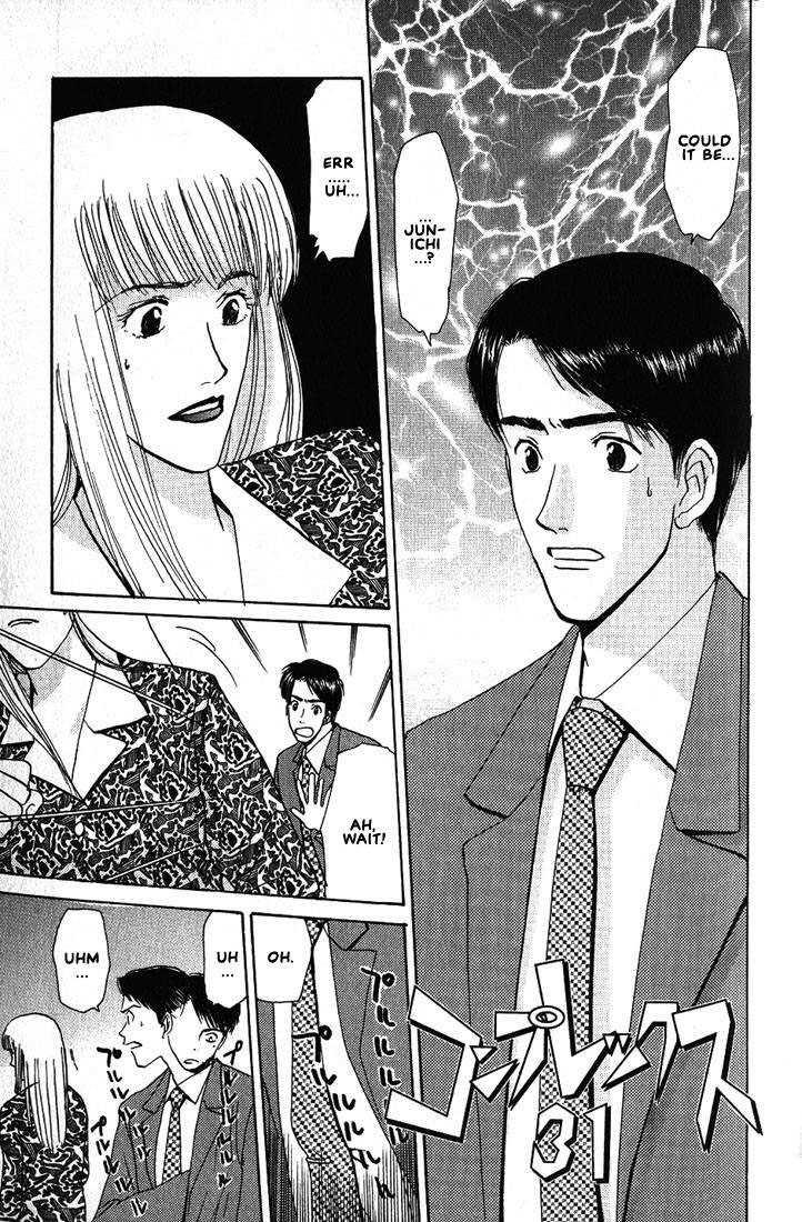 Complex [Yaoi] 3 Page 1