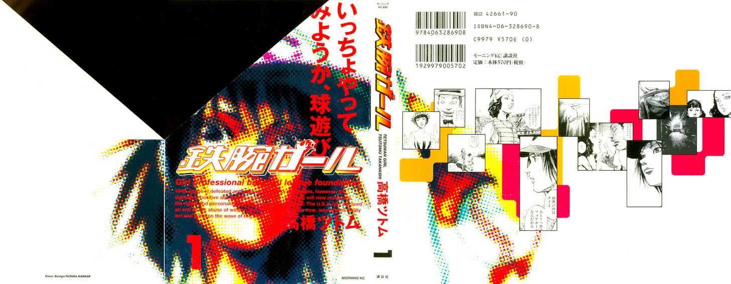 Tetsuwan Girl 1 Page 1