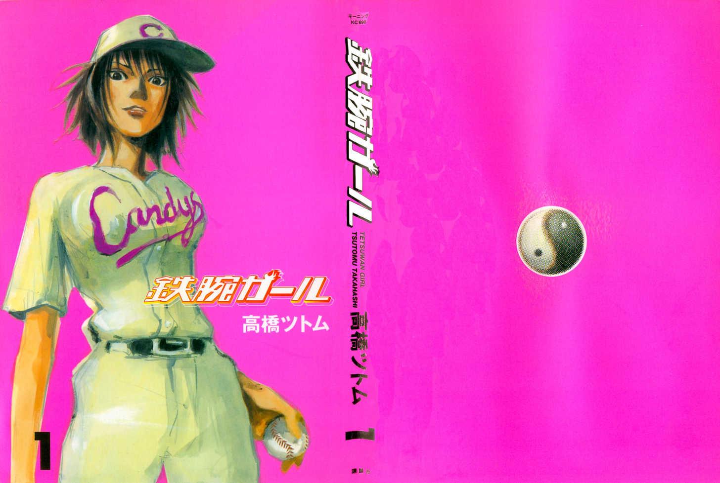 Tetsuwan Girl 1 Page 2