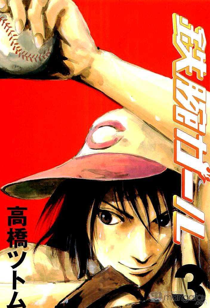 Tetsuwan Girl 21 Page 1