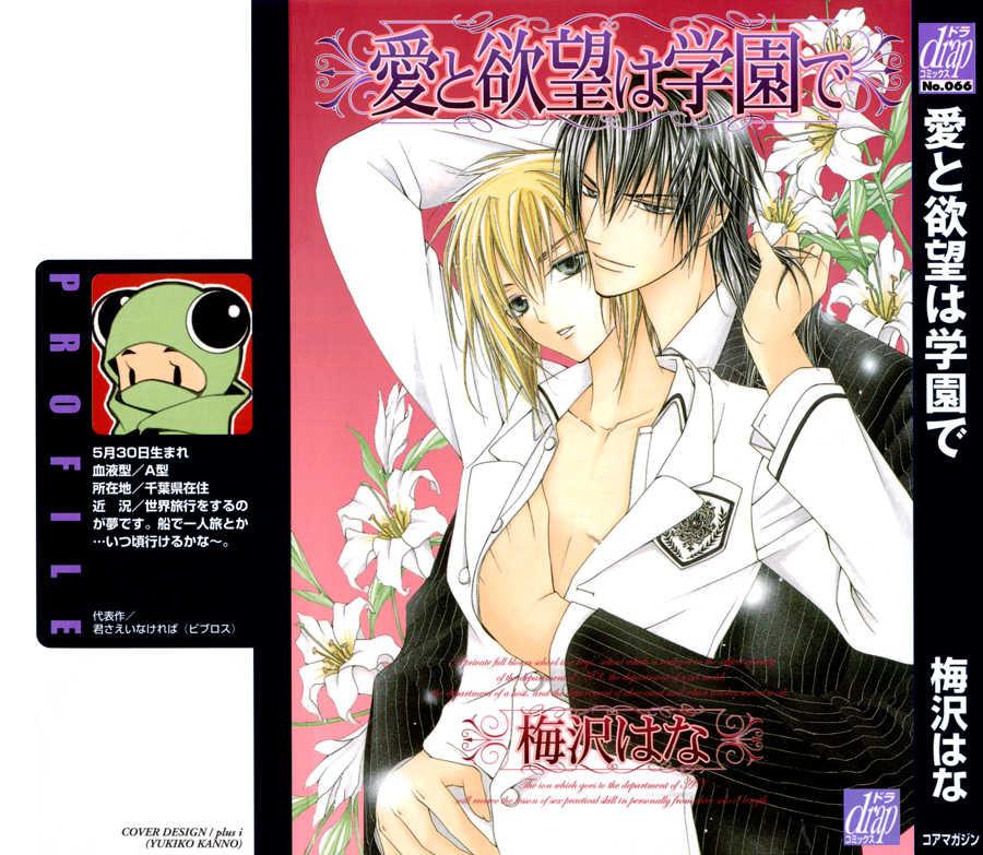 Ai to Yokubou wa Gakuen de 1 Page 3