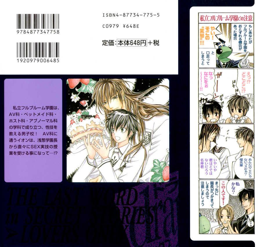 Ai to Yokubou wa Gakuen de 2 Page 2