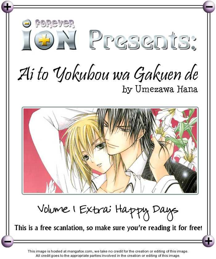 Ai to Yokubou wa Gakuen de 4.5 Page 1
