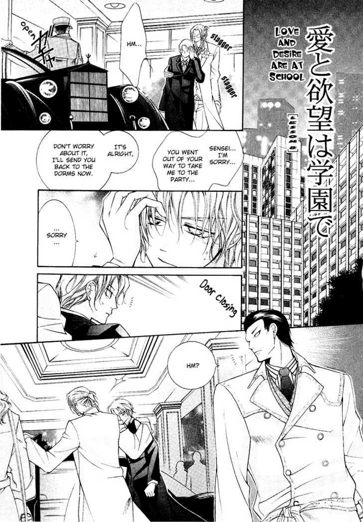 Ai to Yokubou wa Gakuen de 8 Page 2