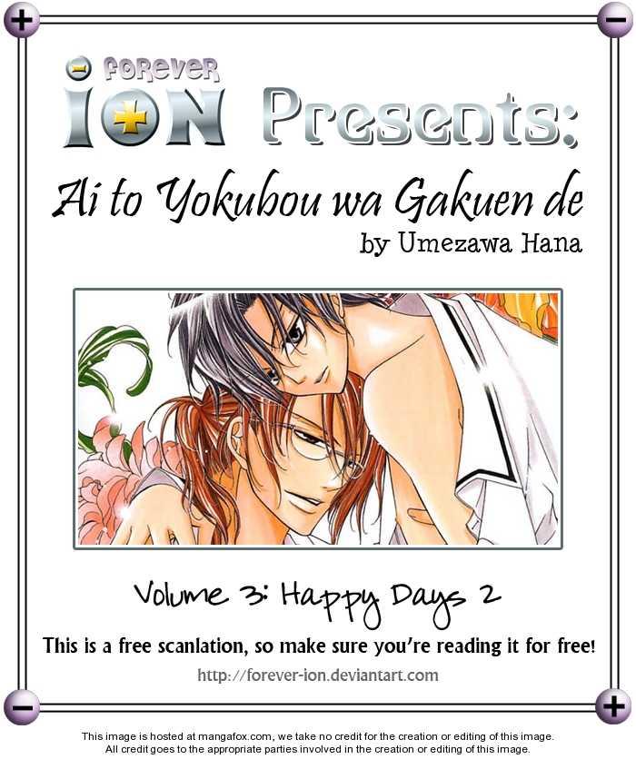 Ai to Yokubou wa Gakuen de 14.5 Page 1