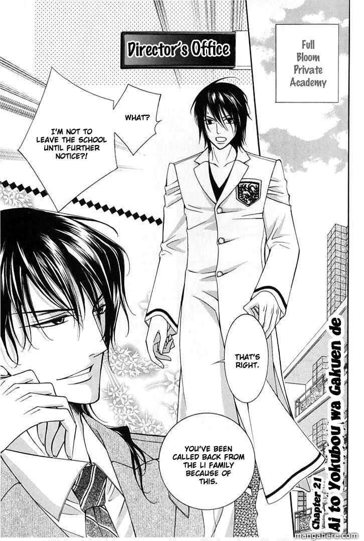 Ai to Yokubou wa Gakuen de 20 Page 1